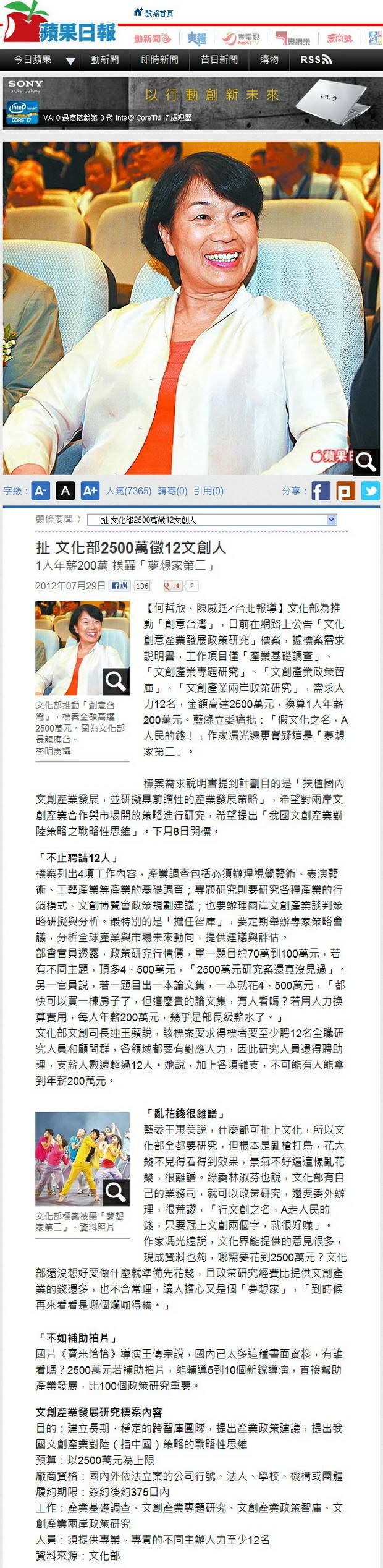 扯 文化部2500萬徵12文創人-2012.07.29