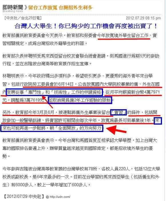 留台工作放寬 台灣招外生利多-2012.07.29