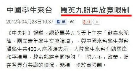 中國學生來台 馬英九盼再放寬限制-2012.04.28-01