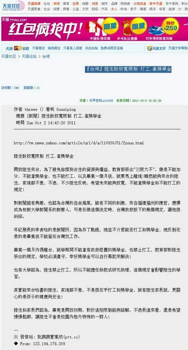 陸生盼放寬限制 打工.拿獎學金-2011.10.02