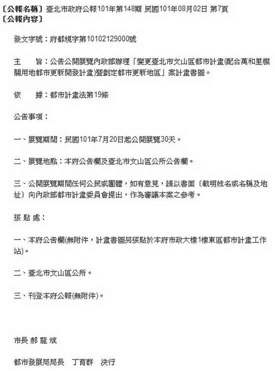 變更臺北市文山區都市計畫(配合萬和里機關用地都市更新開發計畫)暨劃定都市更新地區案