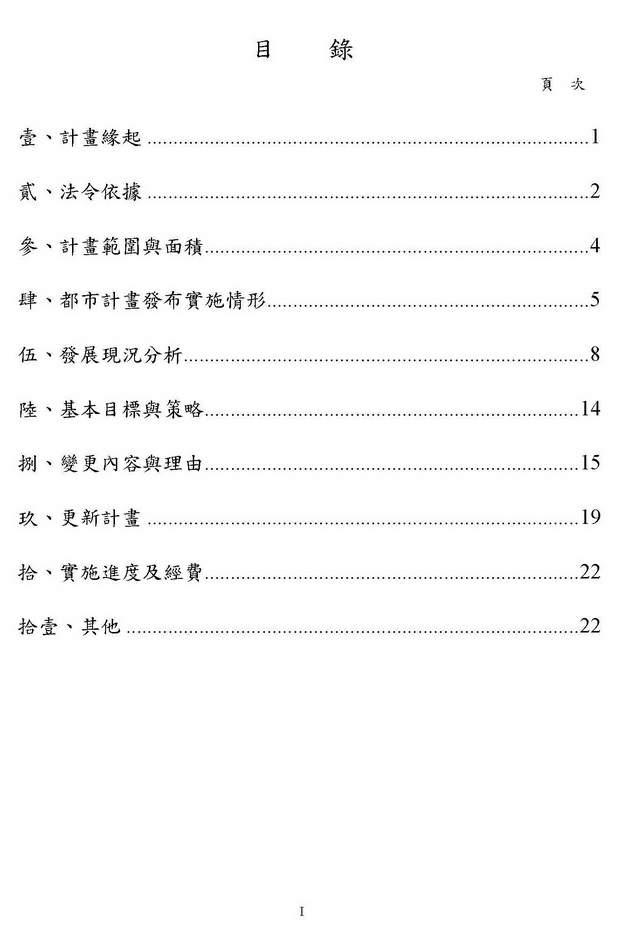 1010720-文山變更主要計畫書_03