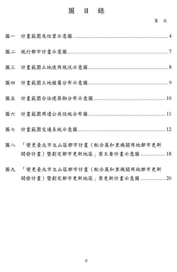 1010720-文山變更主要計畫書_04