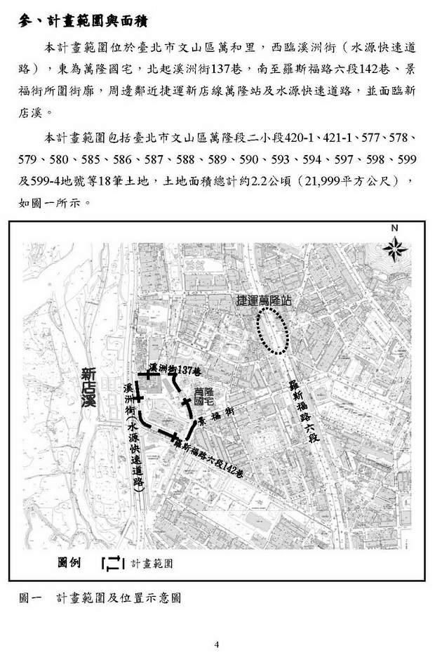 1010720-文山變更主要計畫書_09