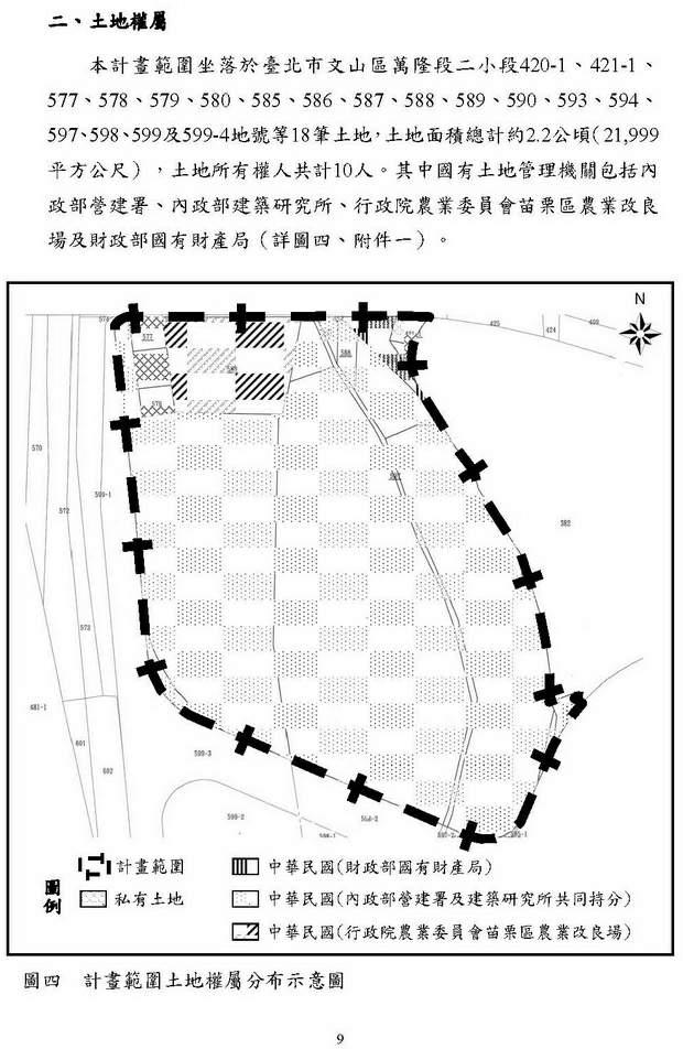 1010720-文山變更主要計畫書_14