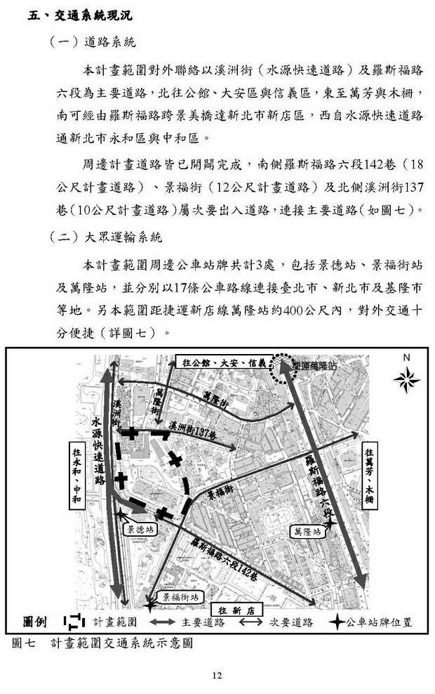 1010720-文山變更主要計畫書_17