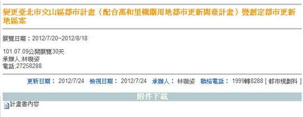 變更臺北市文山區都市計畫(配合萬和里機關用地都市更新開發計畫)暨劃定都市更新地區案-01