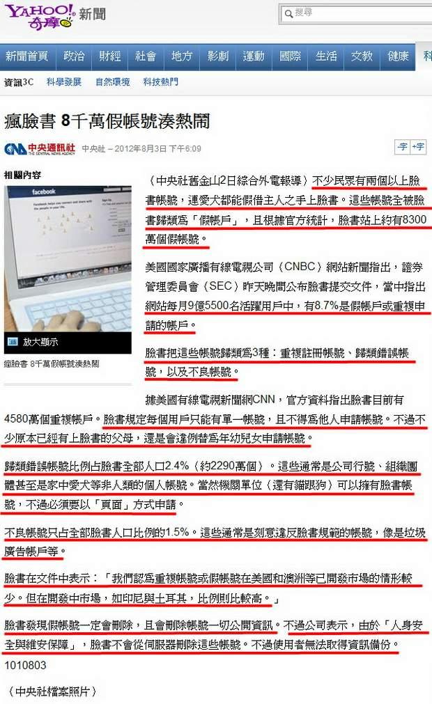 瘋臉書 8千萬假帳號湊熱鬧-2012.08.03