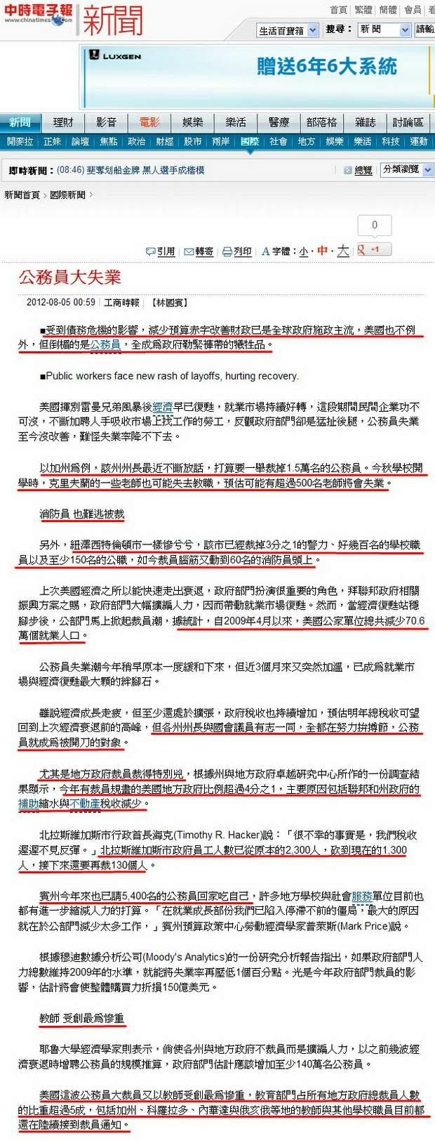 公務員大失業-2012.08.05