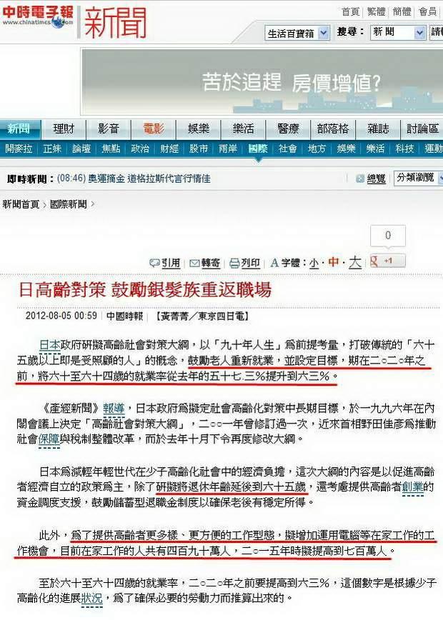 日高齡對策 鼓勵銀髮族重返職場-2012.08.05