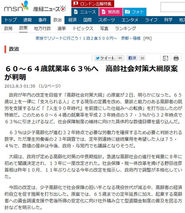 60~64歳就業率63%へ 高齢社会対策大綱原案が判明-2012.08.03