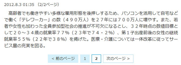 60~64歳就業率63%へ 高齢社会対策大綱原案が判明-2012.08.03-02