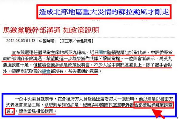 馬邀黨職幹部溝通 如政策說明-2012.08.03-02