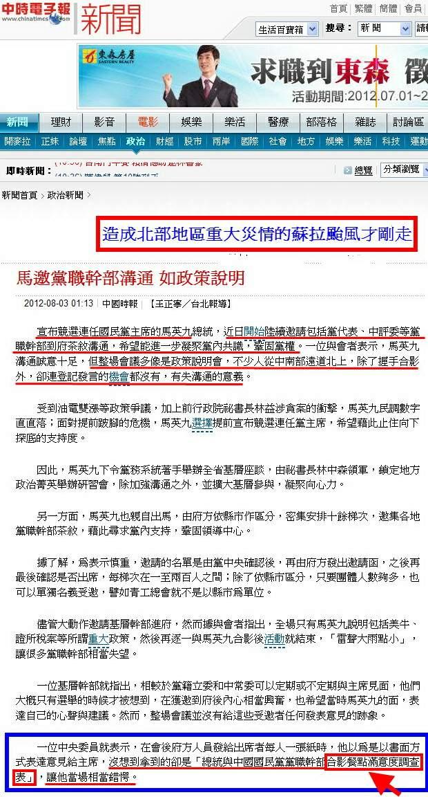 馬邀黨職幹部溝通 如政策說明-2012.08.03-01