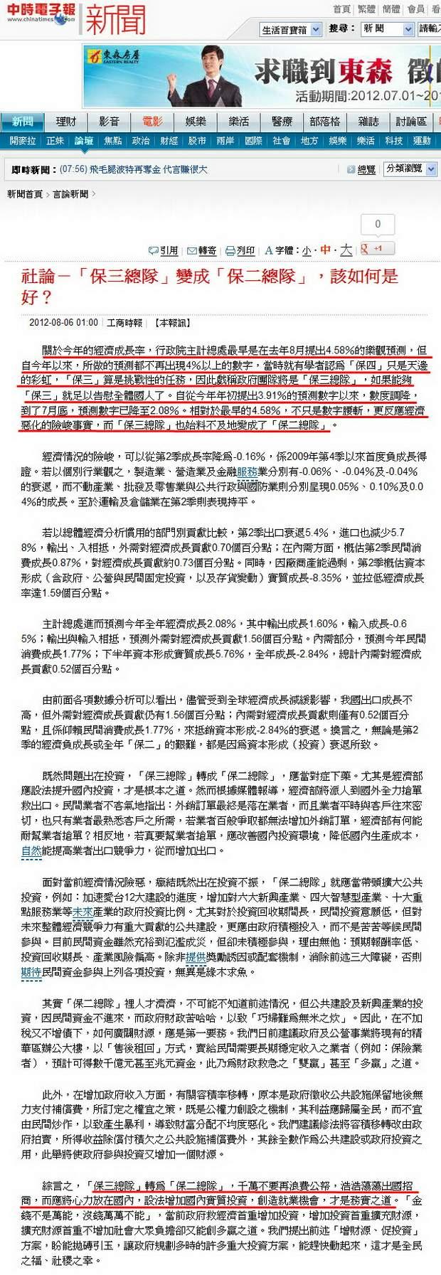 「保三總隊」變成「保二總隊」,該如何是好?-2012.08.06