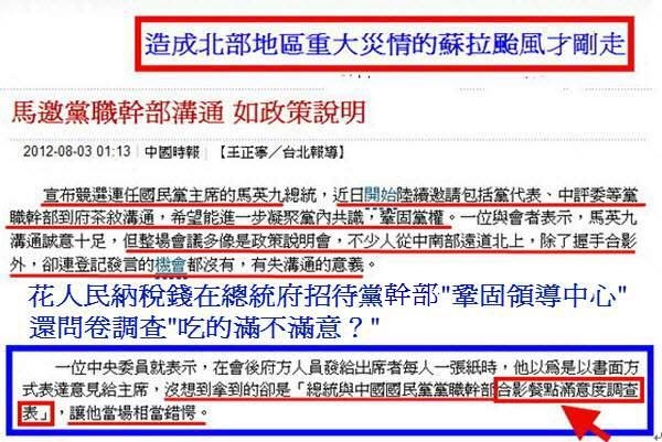 馬邀黨職幹部溝通 如政策說明-2012.08.03-03