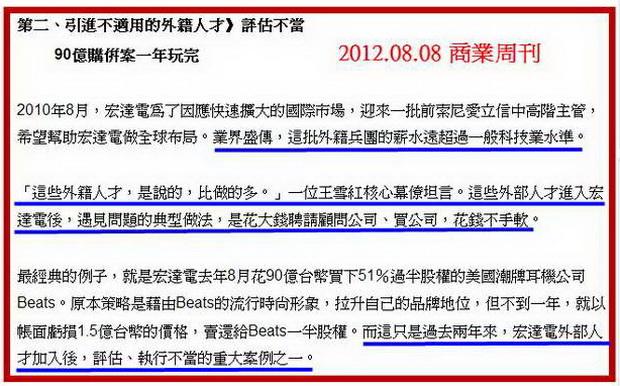 宏達電犯三大致命錯誤 市值蒸發8000億-2012.08.08-03