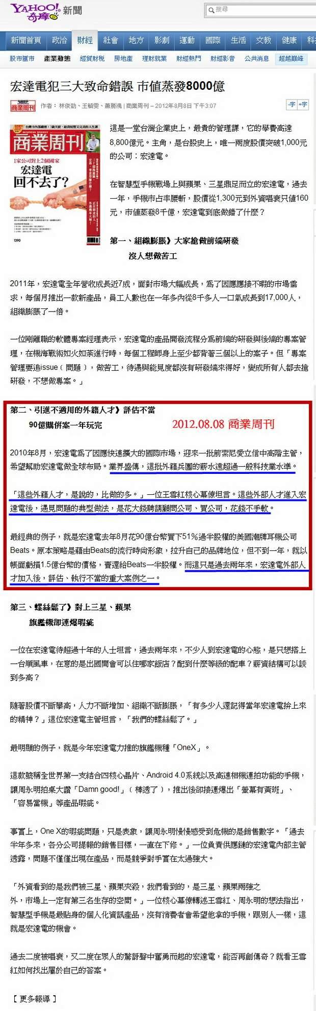 宏達電犯三大致命錯誤 市值蒸發8000億-2012.08.08-02