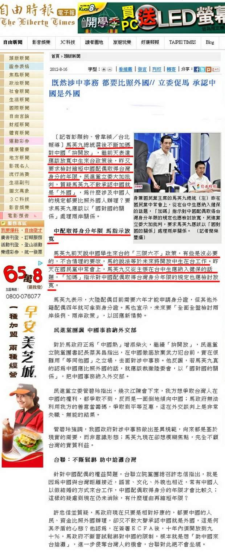 既然涉中事務 都要比照外國/立委促馬 承認中國是外國 -2012.08.16
