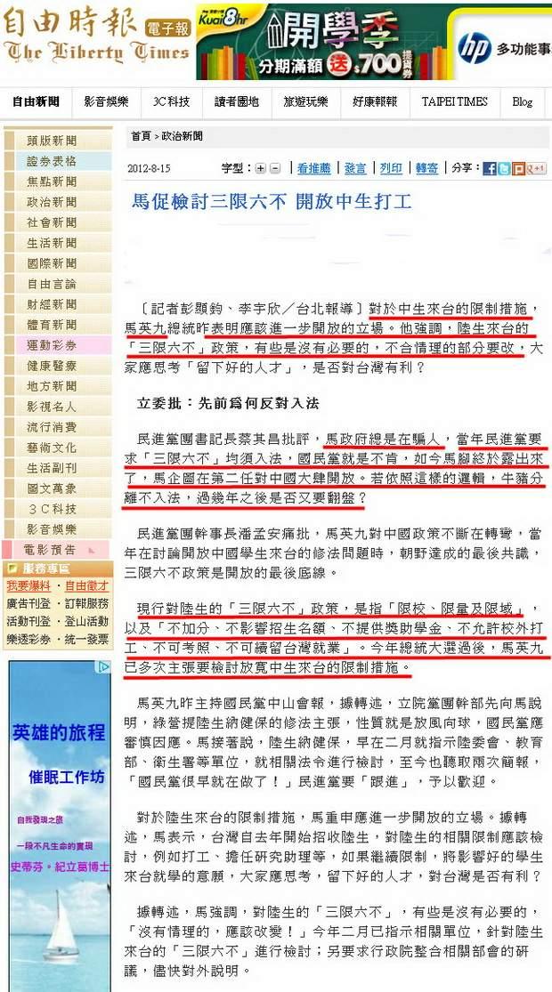 馬促檢討三限六不 開放中生打工-2012.08.15