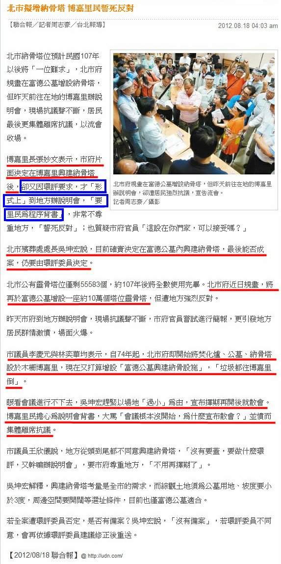 北市擬增納骨塔 博嘉里民誓死反對-2012.08.18