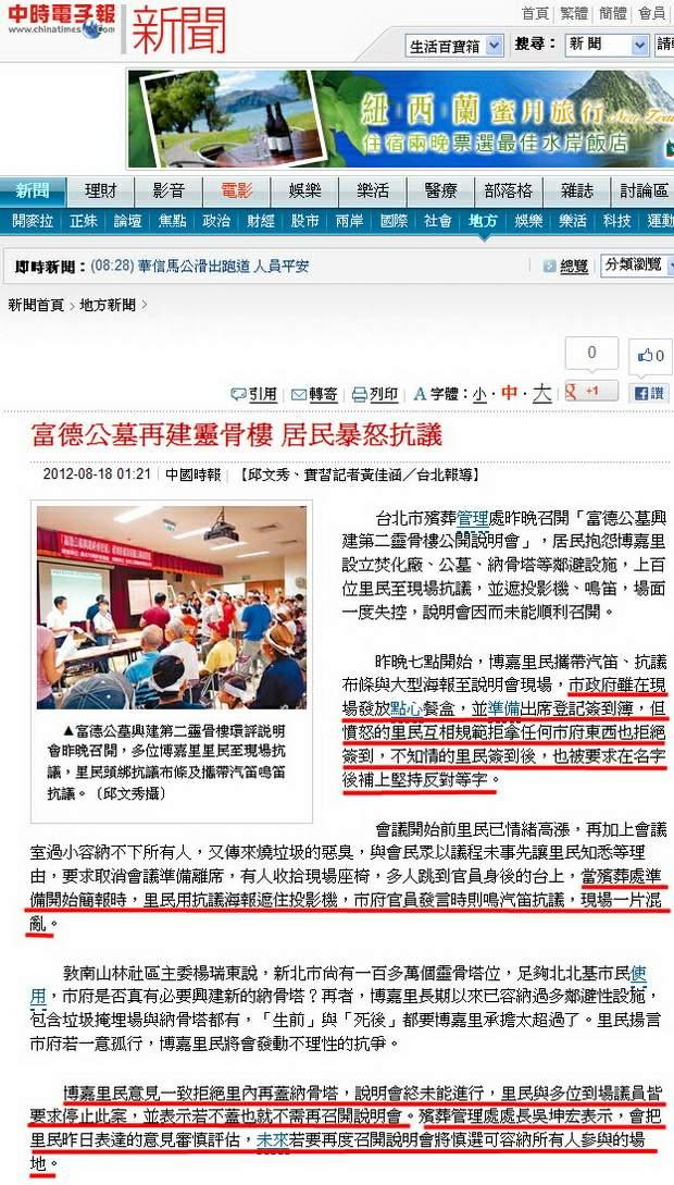 富德公墓再建靈骨樓 居民暴怒抗議-2012.08.18