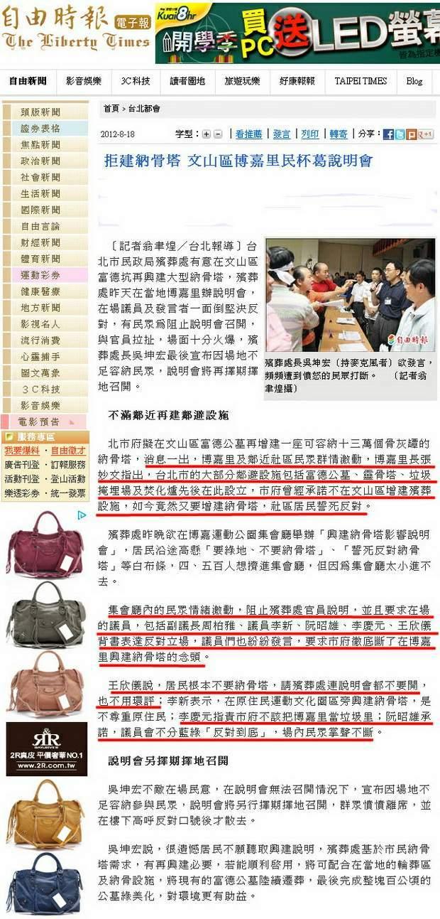 拒建納骨塔 文山區博嘉里民杯葛說明會-2012.08.18-01
