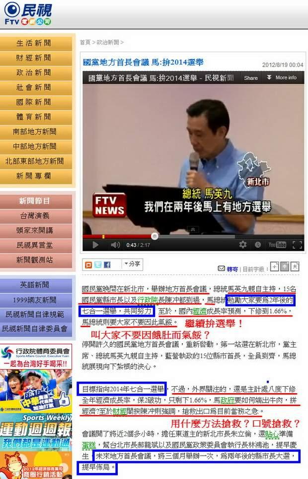 國黨地方首長會議 馬:拚2014選舉-2012.08.19