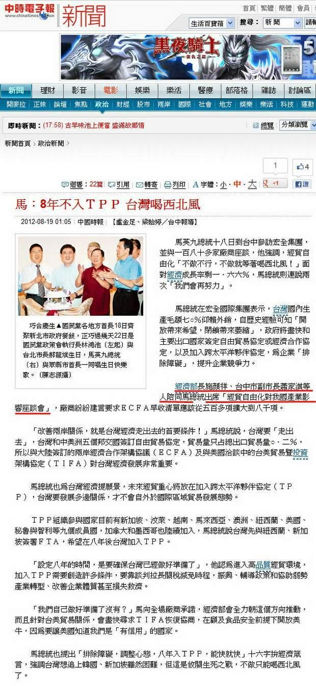 馬:8年不入TPP 台灣喝西北風-2012.08.19-01