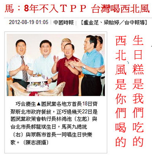 馬:8年不入TPP 台灣喝西北風-2012.08.19-02