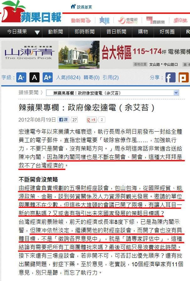 辣蘋果專欄:政府像宏達電(余艾苔)-2012.08.19