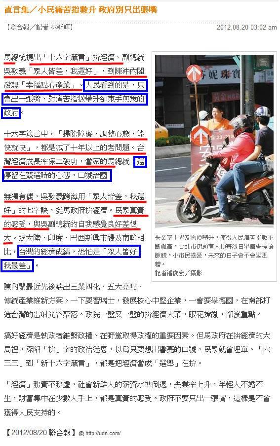 直言集/小民痛苦指數升 政府別只出張嘴 -2012.08.20
