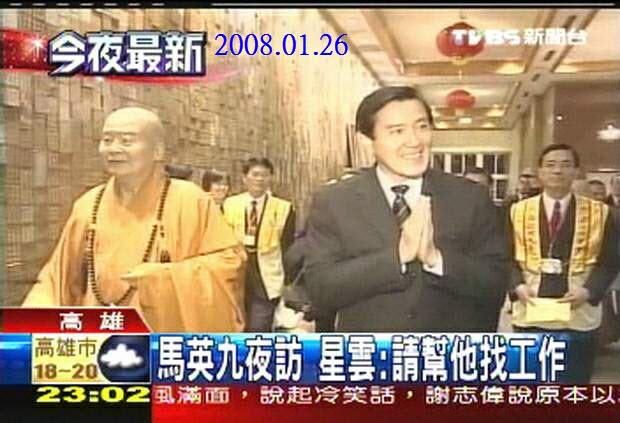 星雲-請幫馬英九找工作-2008.01.26
