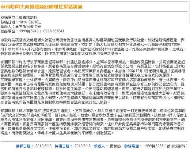 市府盼師大商圈議題回歸理性對話溝通 -2012.08.22-02