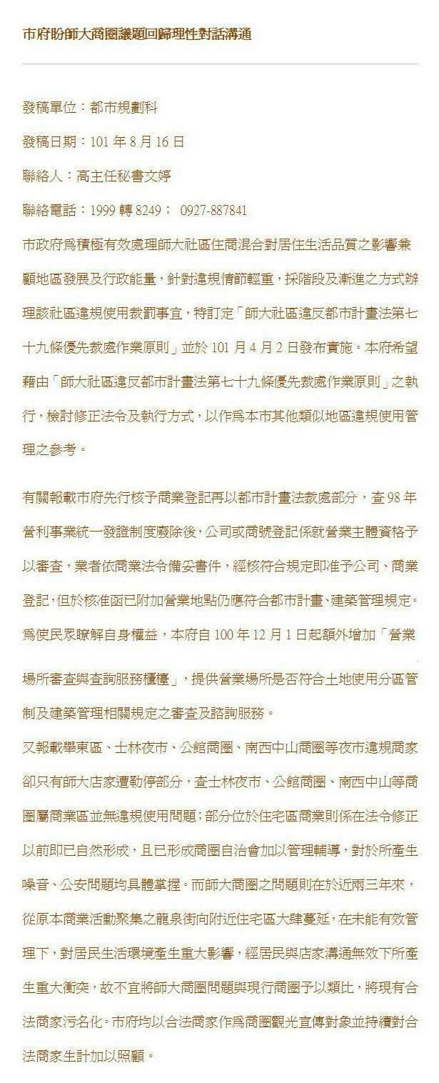市府盼師大商圈議題回歸理性對話溝通 -2012.08.22-01