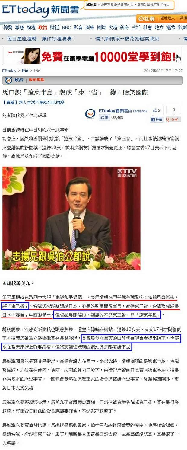 馬口誤「遼東半島」說成「東三省」 綠:貽笑國際-2012.08.17