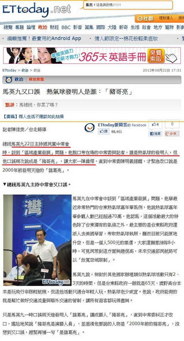 馬英九又口誤 熱氣球發明人是誰:「豬哥亮」-2012.08.22