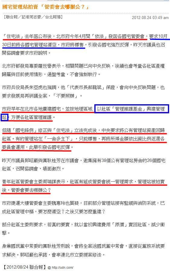 國宅管理站拍賣 「管委會去哪辦公?」-2012.08.24