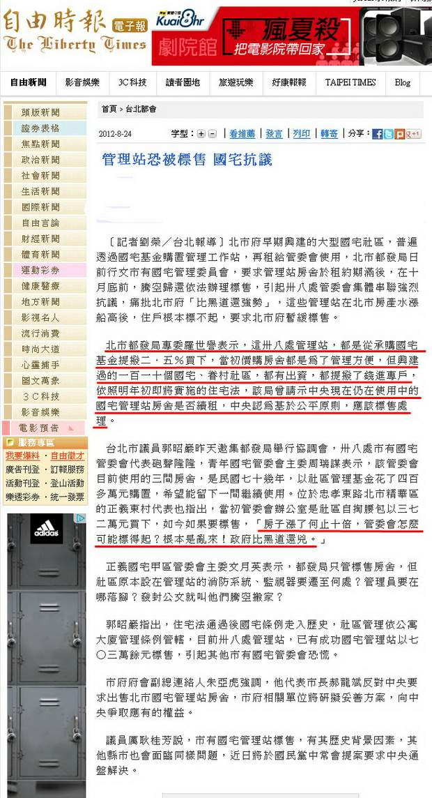 管理站恐被標售 國宅抗議-2012.08.24