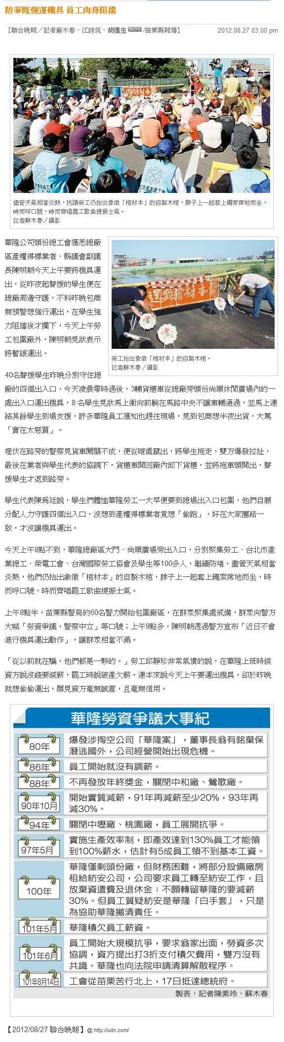 防華隆強運機具 員工肉身阻擋 -2012.08.27-01