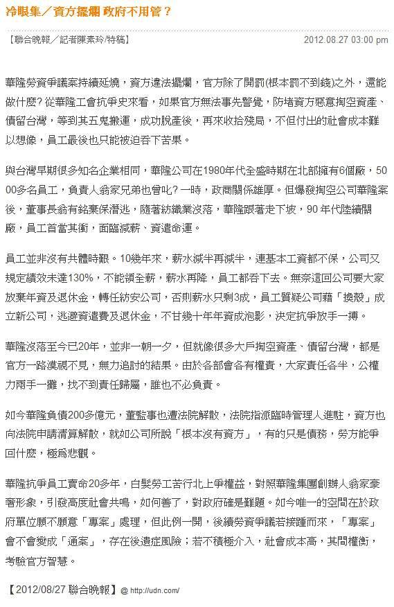 冷眼集/資方擺爛 政府不用管?-2012.08.27