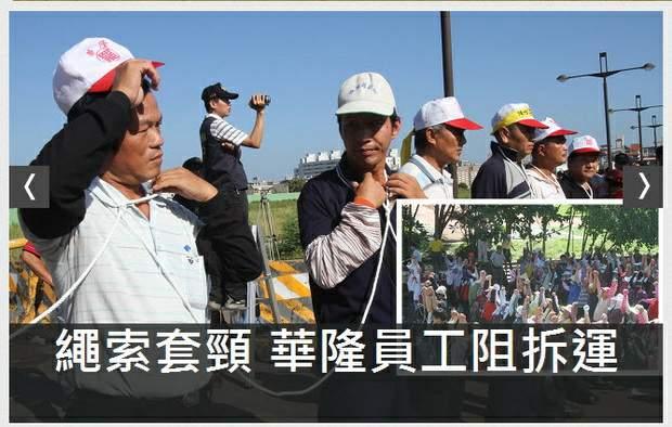 繩索套頸 華隆員工阻拆運-2012.08.27-01