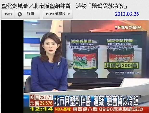 北市揪塑劑拌醬 遭疑「驗舊貨炒冷飯」-2012.03.26-01