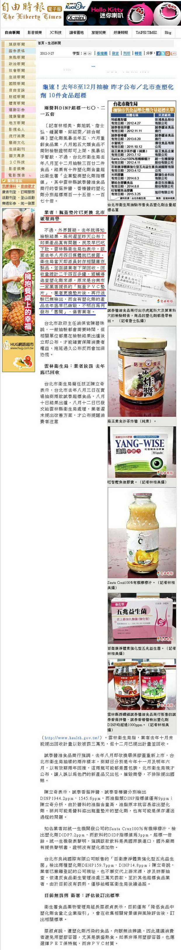 龜速!去年8至12月抽檢 昨才公布/北市查塑化劑 10件食品超標-2012.03.27