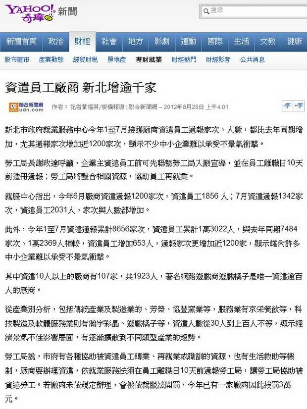 資遣員工廠商 新北增逾千家-2012.08.28-01