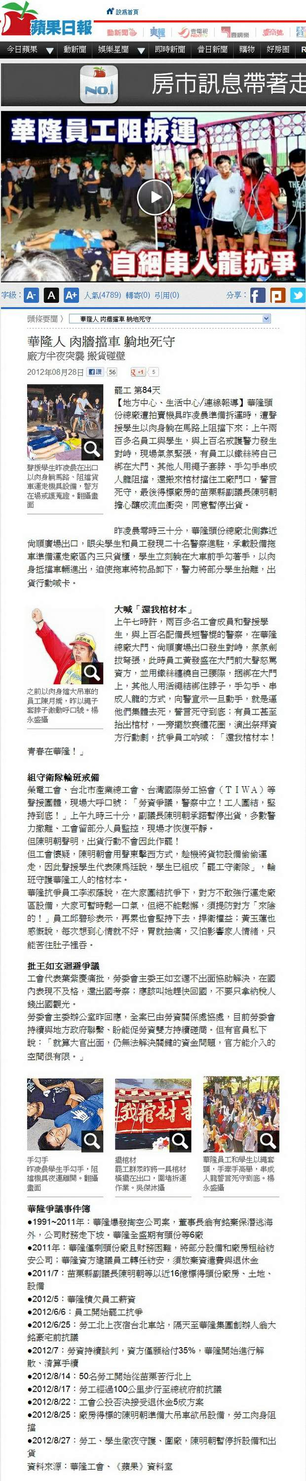 華隆人 肉牆擋車 躺地死守-2012.08.28-01