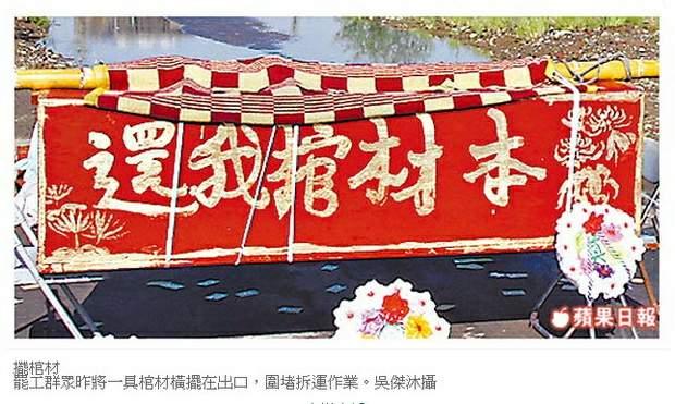 華隆人 肉牆擋車 躺地死守-2012.08.28-05