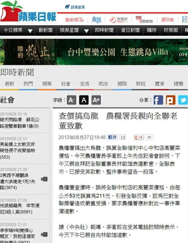 查價搞烏龍 農糧署長親向全聯老董致歉-2012.08.27