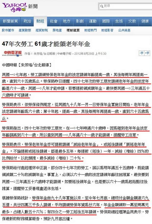 47年次勞工 61歲才能領老年年金-2012.08.29-01