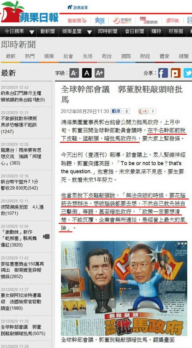 全球幹部會議 郭董脫鞋敲頭暗批馬-2012.08.29